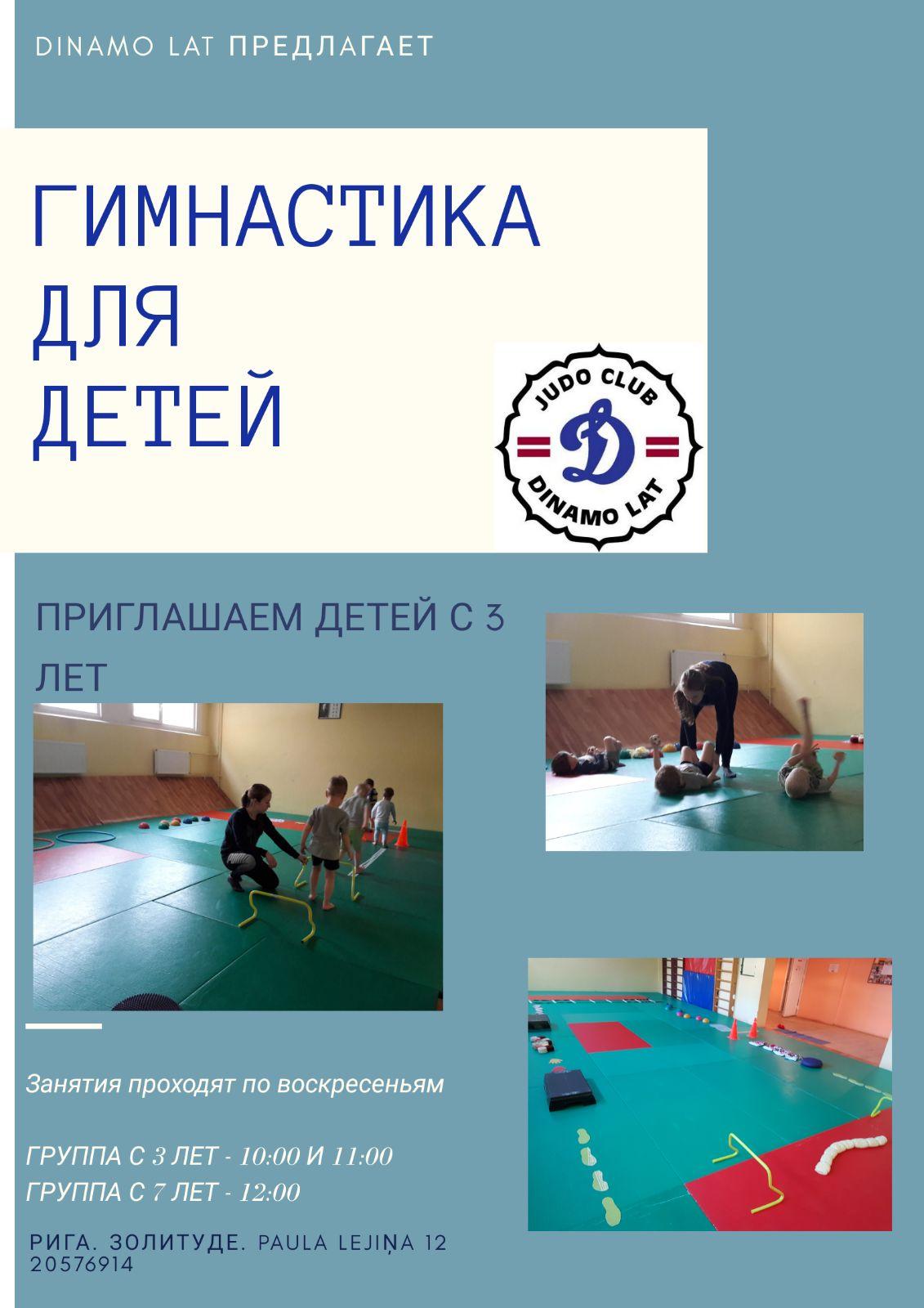 Гимнастика для детей с 3 лет